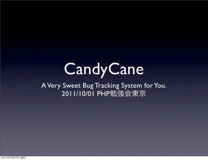 CandyCaneのご紹介 (2011/10/1版)