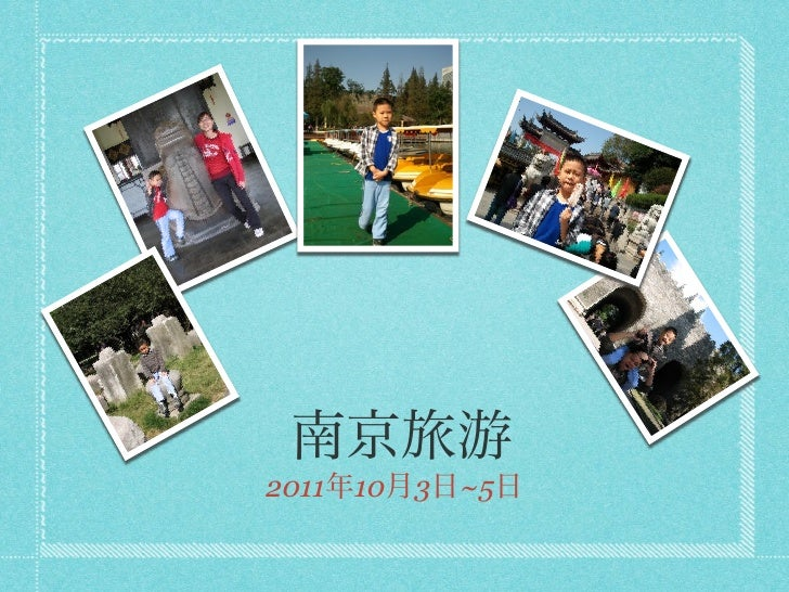 南京旅游20111003 05