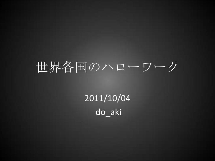 世界各国のハローワーク<br />2011/10/04<br />do_aki<br />