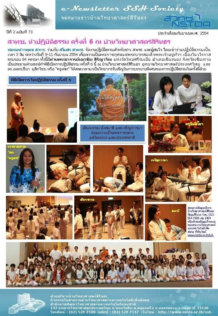 20111005 e-news-ssh-v2-no73