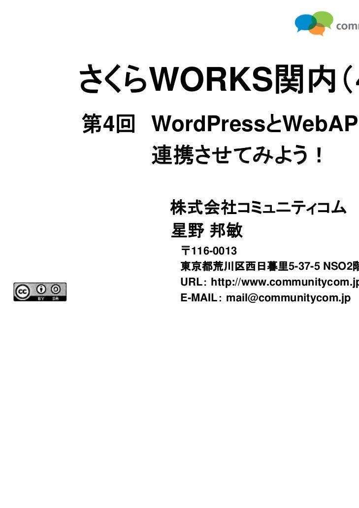 さくらWORKS関内(4)第4回 WordPressとWebAPIを    連携させてみよう!      株式会社コミュニティコム      星野 邦敏      〒116-0013      東京都荒川区西日暮里5-37-5 NSO2階   ...