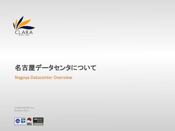 名古屋データセンタについてNagoya Datacenter OverviewCLARA ONLINE, Inc.October 2011