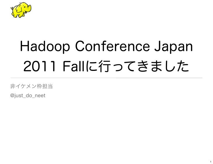 Hadoop Conference Japan 2011 Fallに行ってきました