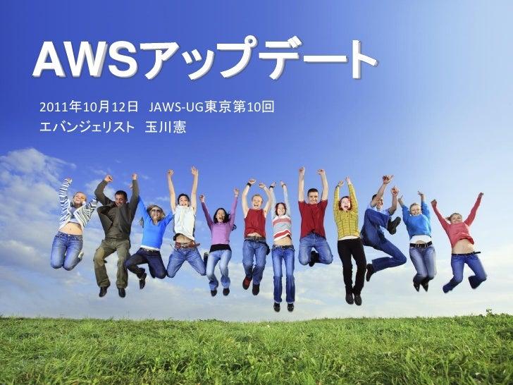 AWSアップデート2011年10月12日 JAWS-UG東京第10回エバンジェリスト 玉川憲