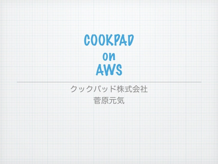 20111012 jaws ug-tokyo勉強会-cookpad-on-aws