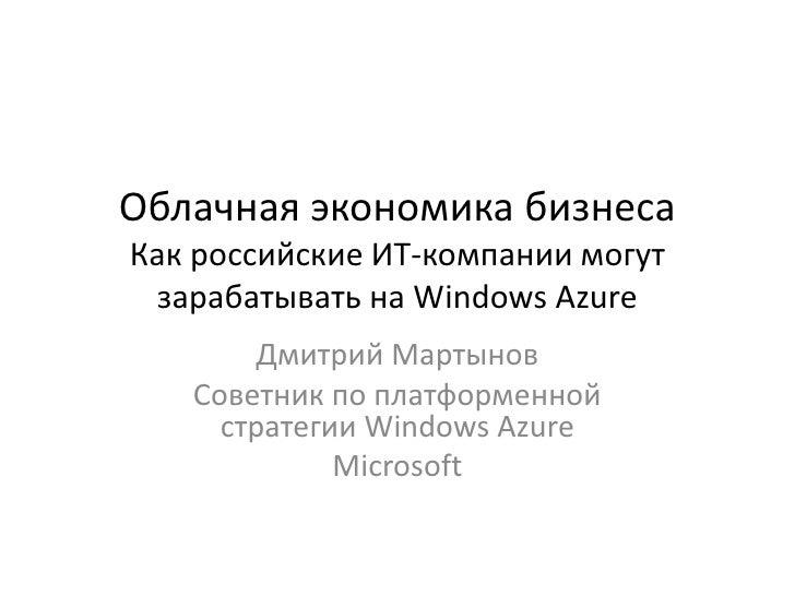 Как российские ИТ-компании могут зарабатывать на Windows Azure