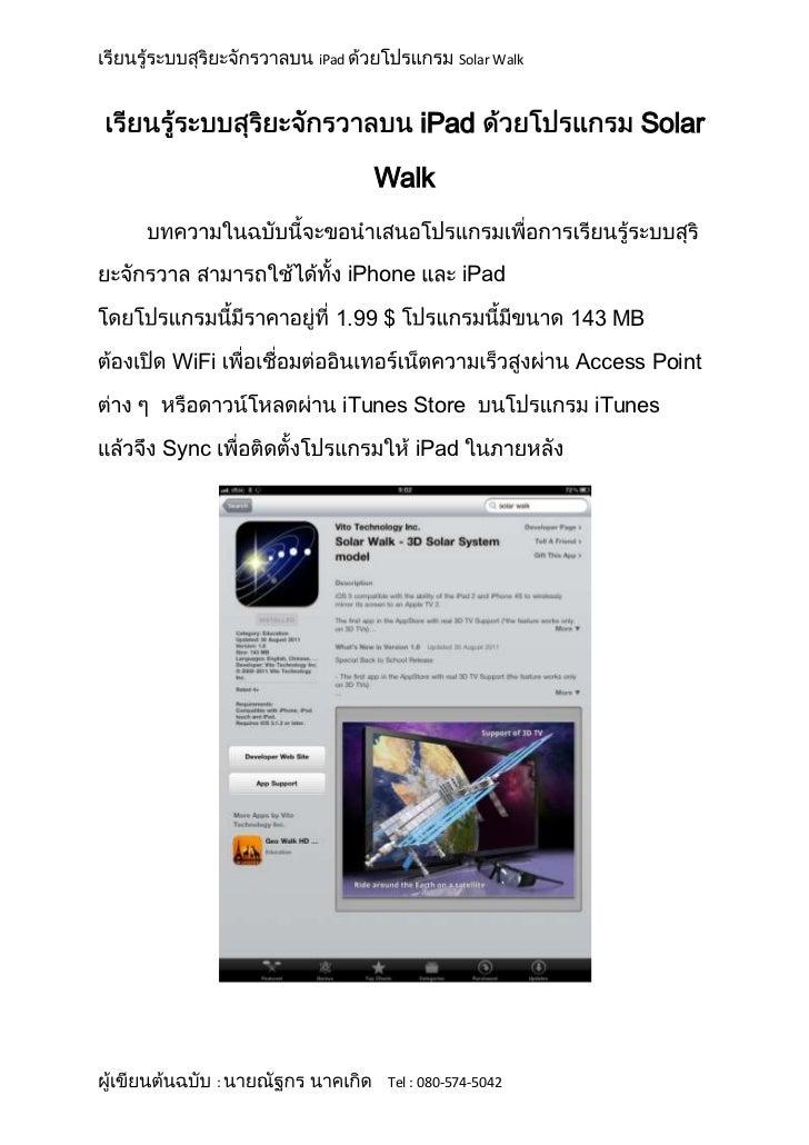 iPad                 Solar Walk                           iPad                    Solar                    Walk           ...