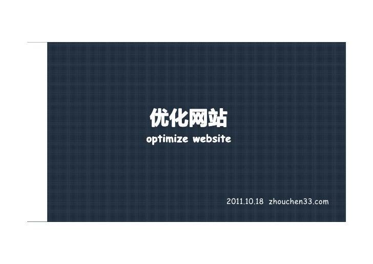 优化网站optimize website               2011.10.18 zhouchen33.com