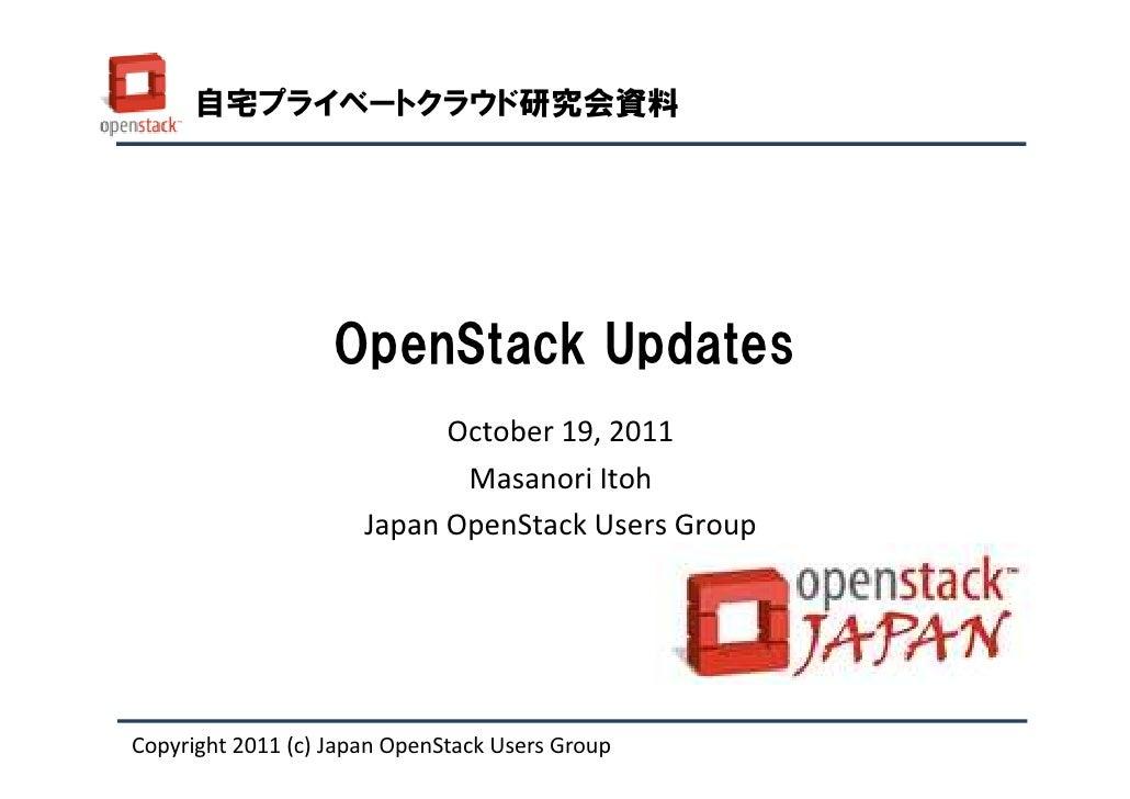 自宅プライベートクラウド研究会資料                   OpenStack Updates                            October 19, 2011                         ...
