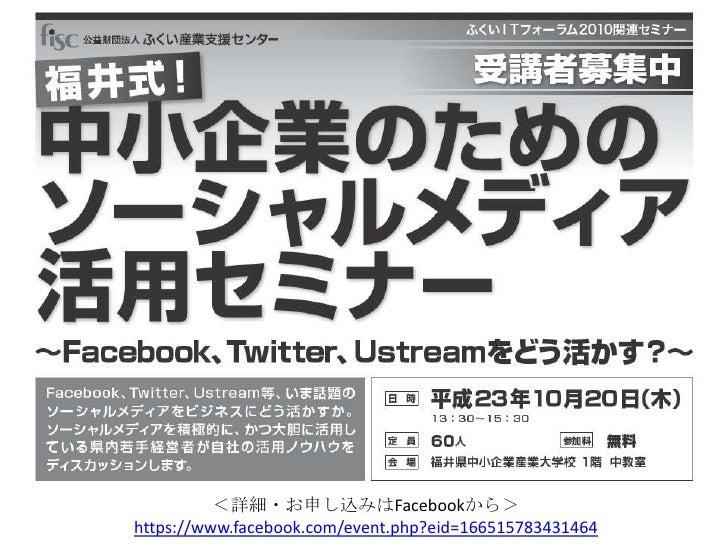 <詳細・お申し込みはFacebookから><br />https://www.facebook.com/event.php?eid=166515783431464<br />