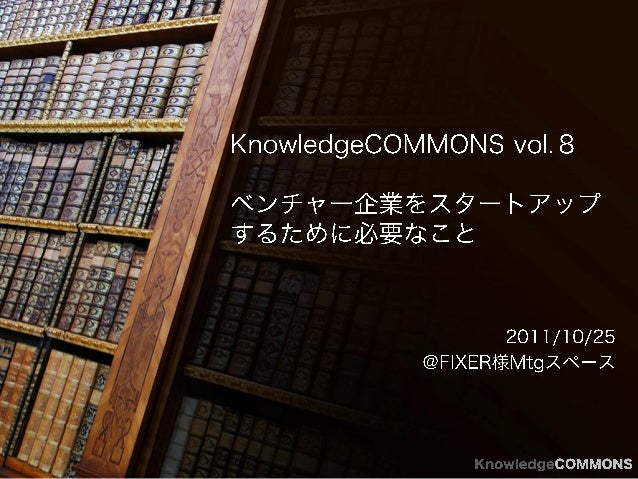 Venture-StartUp_20111025 KnowledgeCOMMONS vol.8