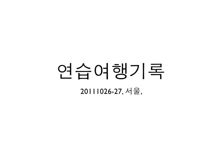20111026-27,   ,