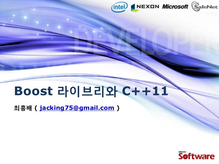 Boost 라이브리와 C++11