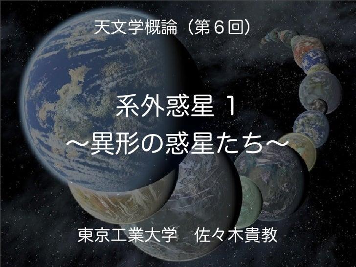 天文学概論(第6回)  系外惑星 1∼異形の惑星たち∼東京工業大学佐々木貴教