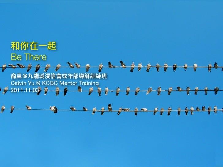 和你在一起 Be There (2011.11.03@九龍城浸信會KCBC)