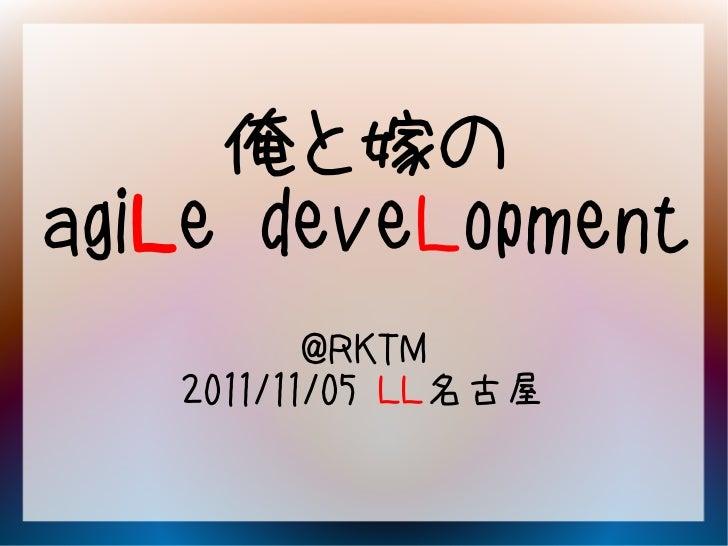 俺と嫁のagiLe deveLopment          @RKTM   2011/11/05 LL名古屋