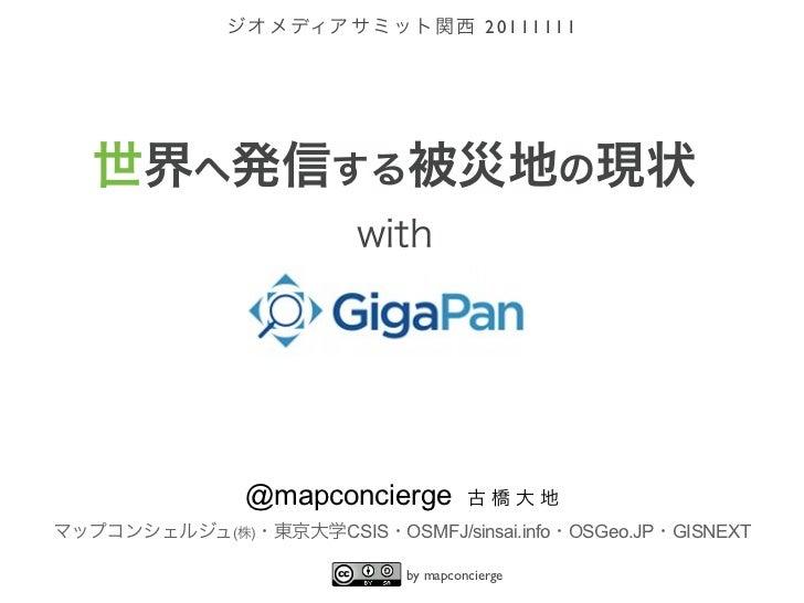 20111111 gigapan