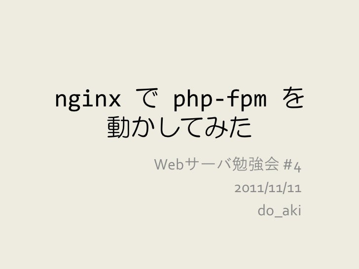 Webサーバ勉強会4 nginx で php-fpm を動かしてみた
