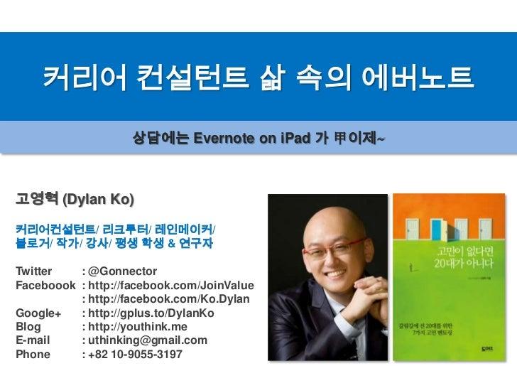 커리어 컨설턴트 삶 속의 에버노트                    상담에는 Evernote on iPad 가 甲이제~고영혁 (Dylan Ko)커리어컨설턴트/ 리크루터/ 레인메이커/블로거/ 작가/ 강사/ 평생 학생 & ...