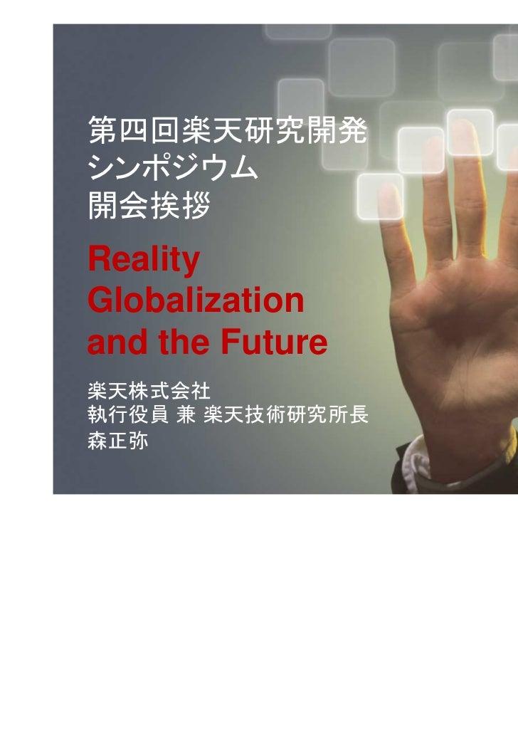 第四回楽天研究開発シンポジウム開会挨拶RealityGlobalizationand the Future楽天株式会社執行役員 兼 楽天技術研究所長森正弥                  1