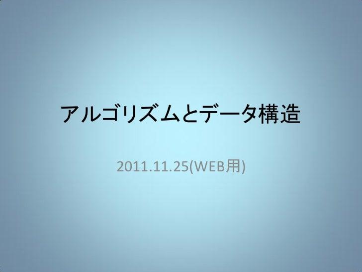 アルゴリズムとデータ構造  2011.11.25(WEB用)