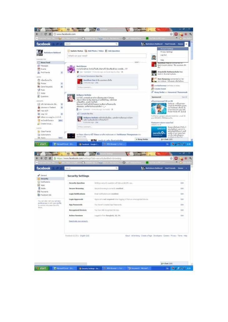 20111129 deactivate
