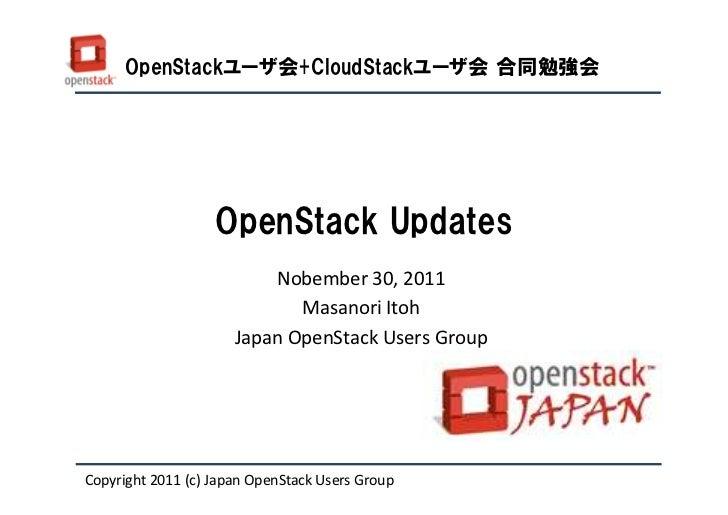 OpenStackユーザ会+CloudStackユーザ会 合同勉強会                   OpenStack Updates                          Nobember 30, 2011         ...