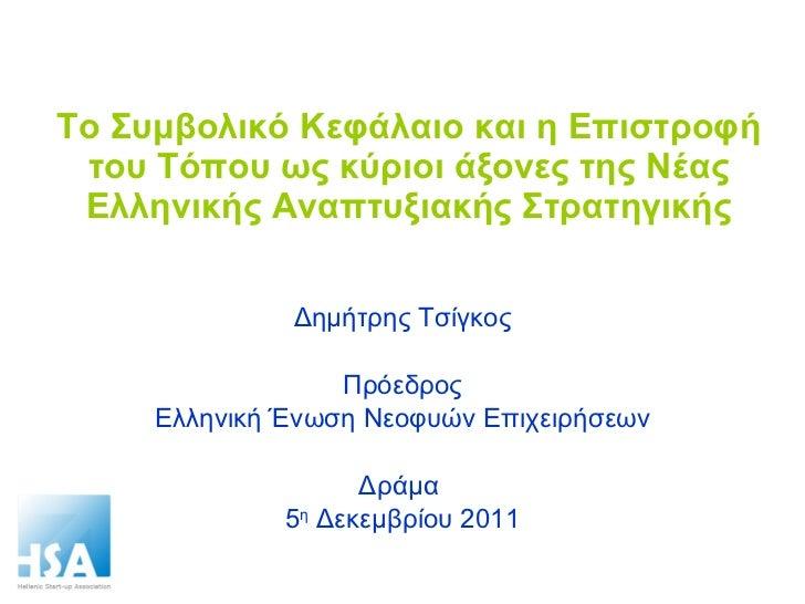 Το Συμβολικό Κεφάλαιο και η Επιστροφή του Τόπου ως κύριοι άξονες της Νέας Ελληνικής Αναπτυξιακής Στρατηγικής Δημήτρης Τσίγ...