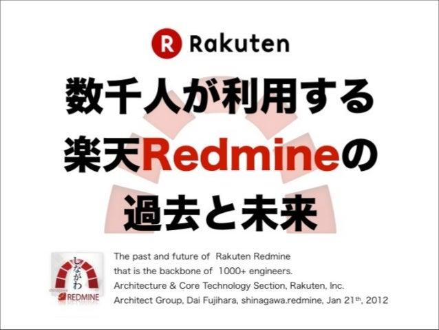 数千人が利用する楽天Redmineの  過去と未来 The past and future of Rakuten Redmine that is the backbone of 1000+ engineers. Architecture & C...