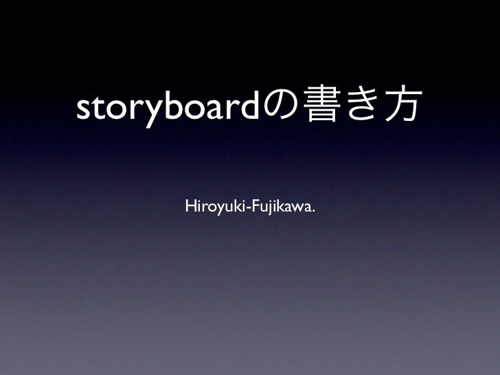 storyboardについて(2)