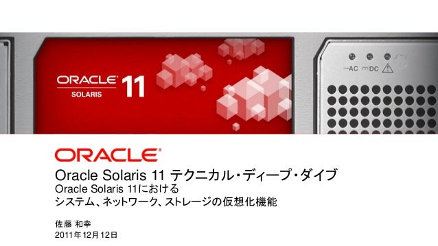 1 Copyright © 2011, Oracle and/or its affiliates. All rights reserved. Oracle Solaris 11における システム、ネットワーク、ストレージの仮想化機能 Oracl...