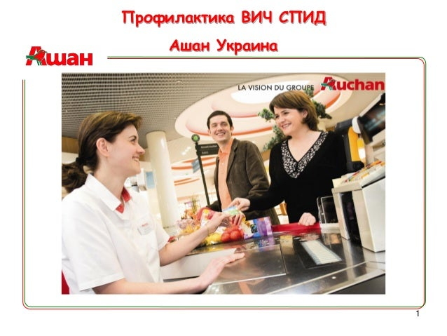 1 Профилактика ВИЧ СПИД Ашан Украина