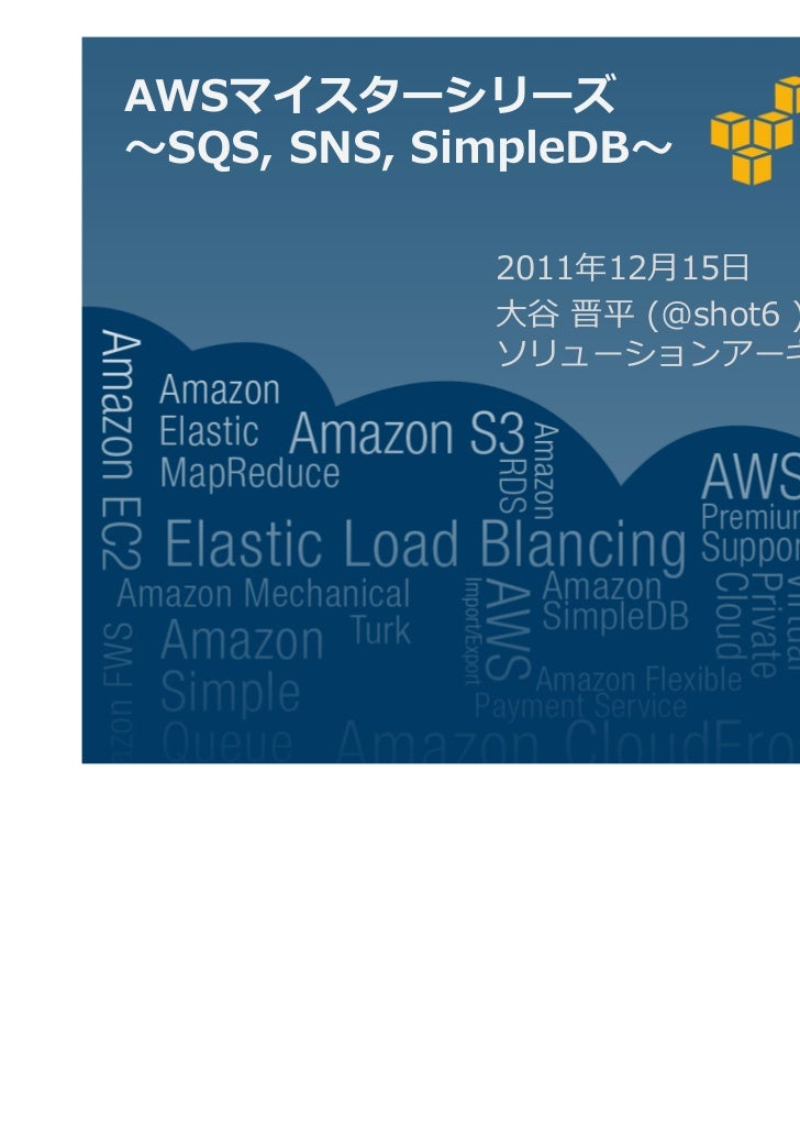 SimpleDB, SQS, SNS詳細 - AWSマイスターシリーズ