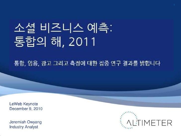 소셜비즈니스 2011년 예측 통합의 해 1215_mywho