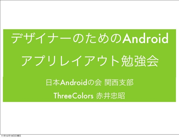 Android                Android               ThreeColors11   12   18