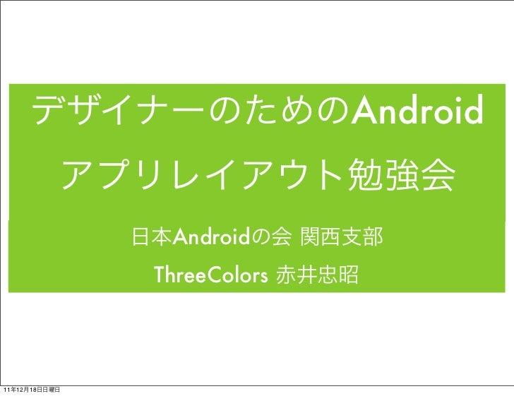 初心者向けデザイナーのためのAndroidアプリレイアウト勉強会 in 大阪