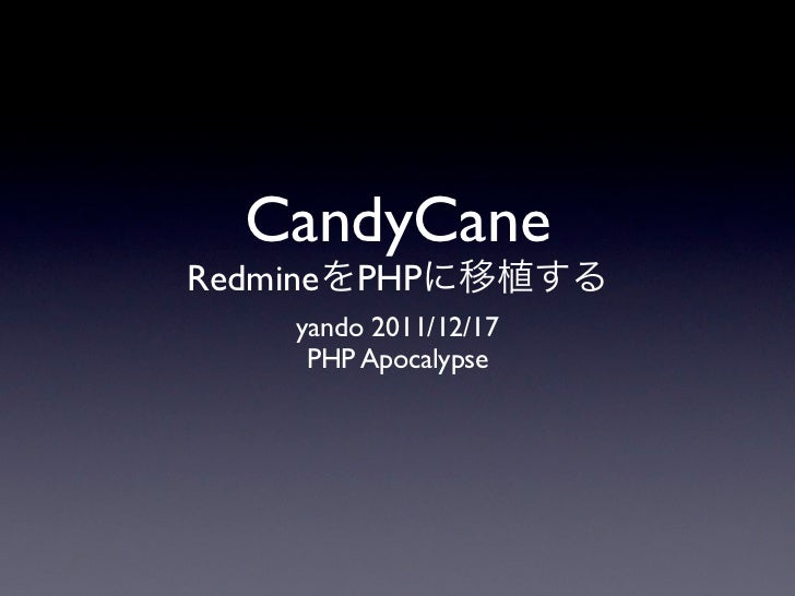 20111217 candycane