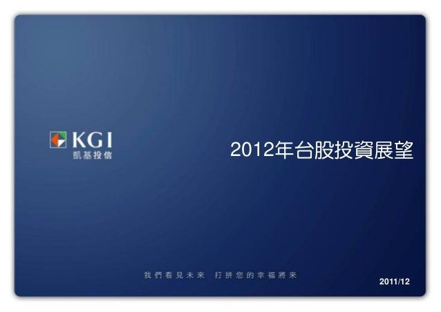 2011/12 2012年台股投資展望