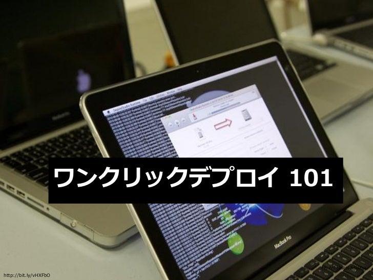 ワンクリックデプロ 101http://bit.ly/vHXFbO