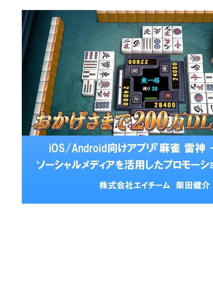 麻雀雷神プロモーション事例 20111222
