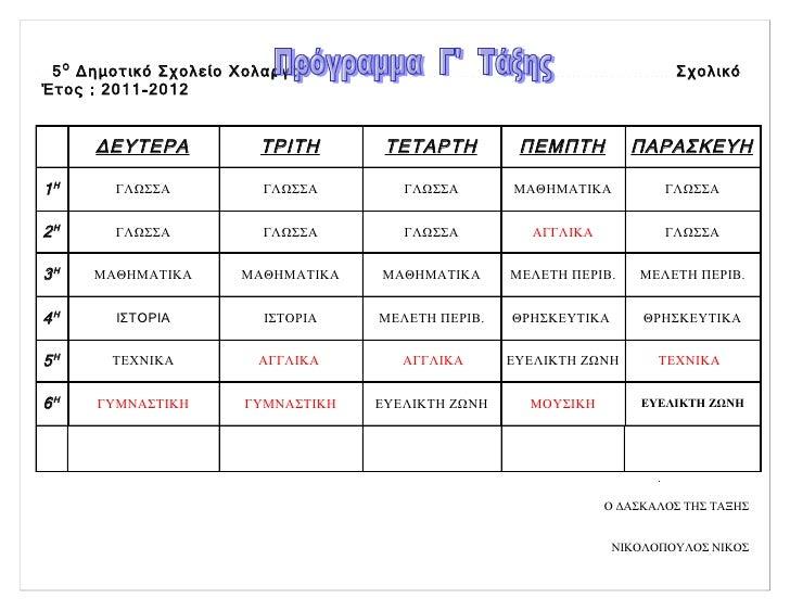 προγραμμα εβδομαδας  2011 2012