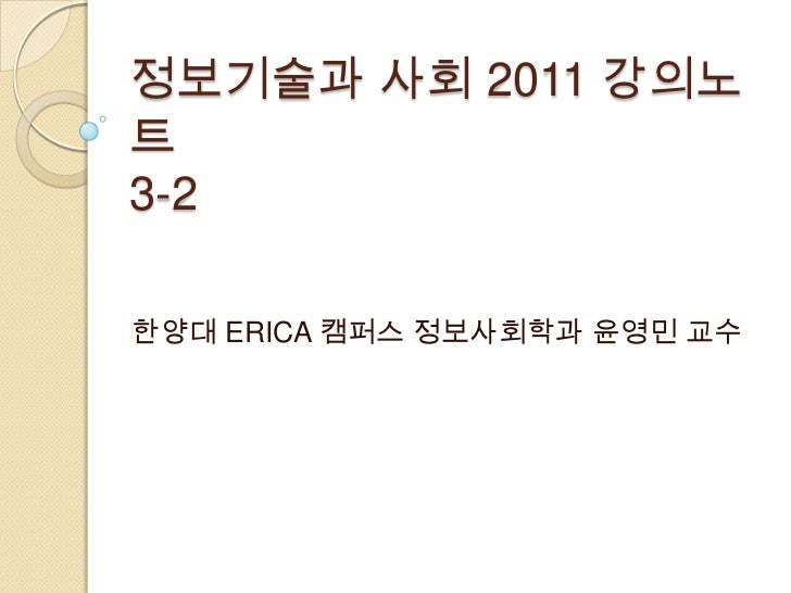 정보기술과 사회 2011 강의노트3 2