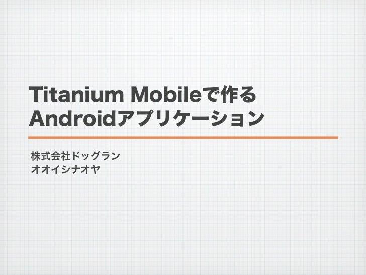 Titanium MobileでつくるAndroidアプリケーション