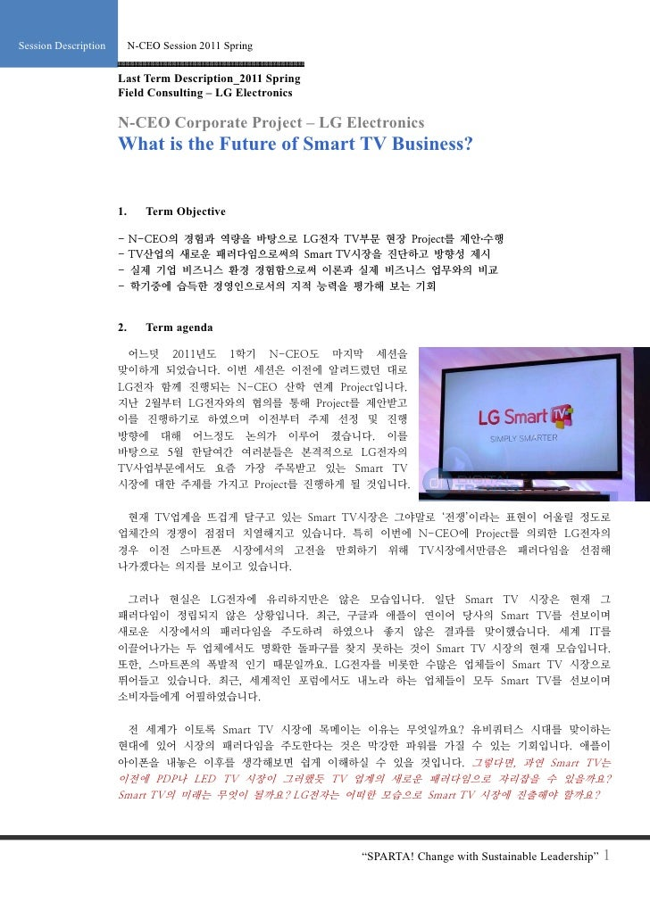 [2011a 8th] N-CEO Corporate Project - LG Electronics