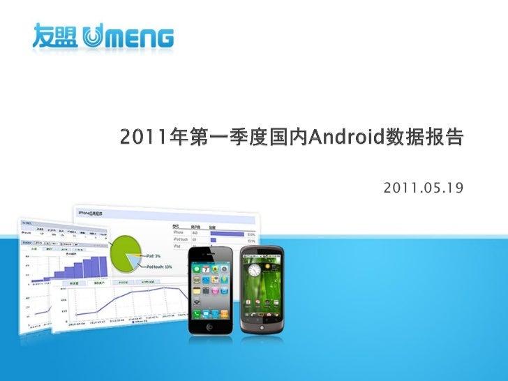 友盟2011第一季度国内android数据报告
