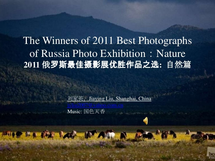 2011 Best Photographs of Russia