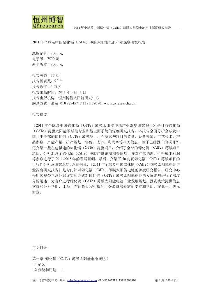 2011 年全球及中国碲化镉(CdTe)薄膜太阳能电池产业深度研究报告2011 年全球及中国碲化镉(CdTe)薄膜太阳能电池产业深度研究报告纸板定价:7000 元电子版:7500 元两个版本:8000 元报告页数:77 页报告图表数:92 个报...
