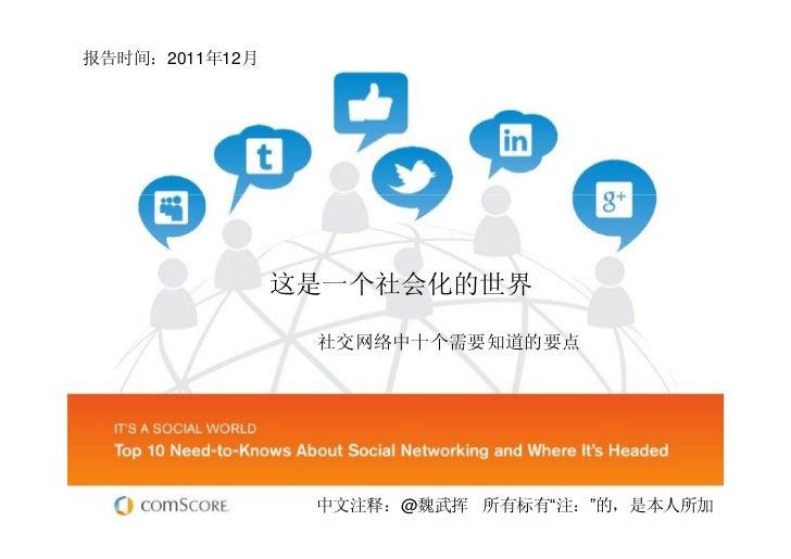 """报告时间:2011年12月                这是一个社会化的世界                 社交网络中十个需要知道的要点                 中文注释:@魏武挥 所有标有""""注:""""的,是本人所加"""