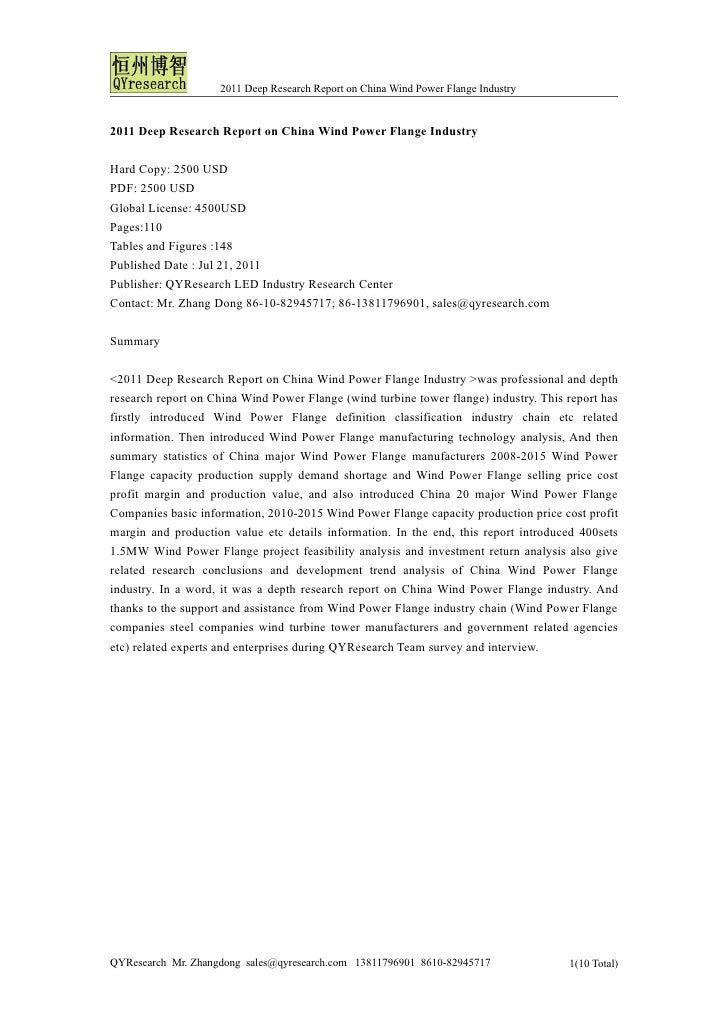 2011 deep research report on china wind power flange industry