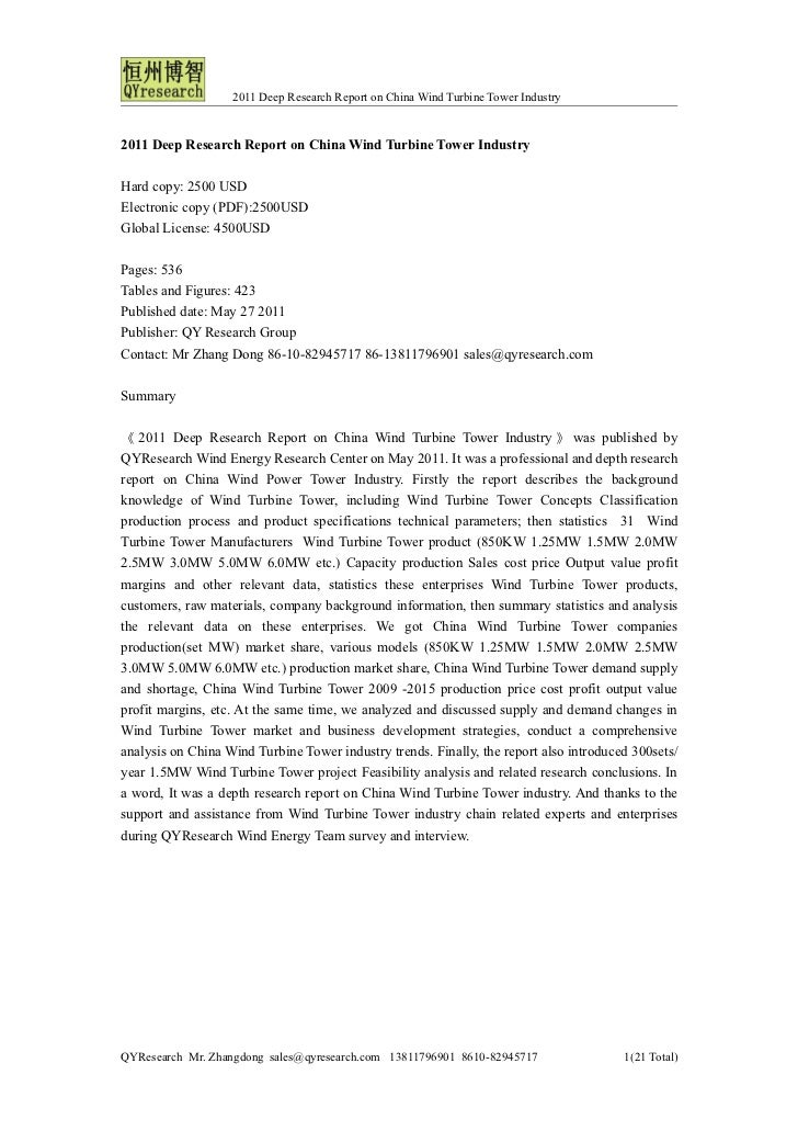 2011 Deep Research Report on China Wind Turbine Tower Industry2011 Deep Research Report on China Wind Turbine Tower Indust...